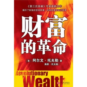 《财富的革命》