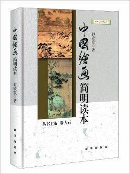 《中国绘画简明读本》