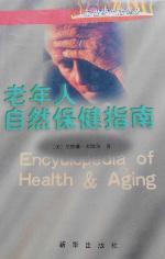 《老年人自然保健指南》