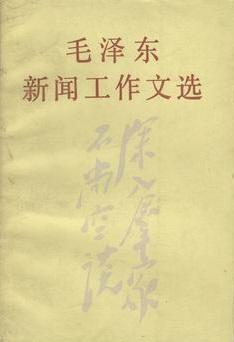 《毛泽东新闻工作文选》